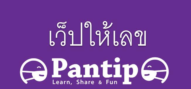 เว็ปให้เลข pantip
