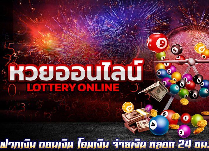 เว็ปหวยจ่ายจริง lotto999