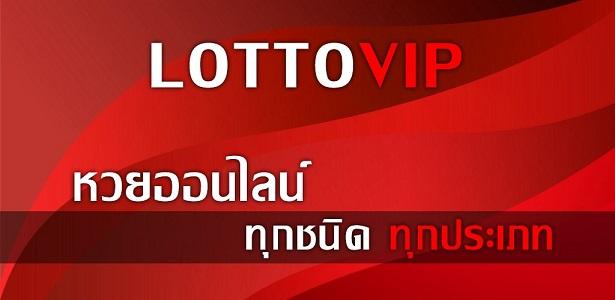 lottovip com