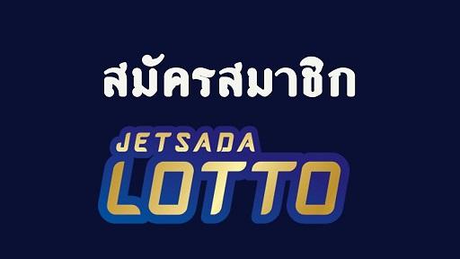 jetsada lottovip หวย ออนไลน์